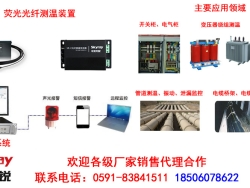 华光天锐提供专业的光纤测温系统应用解决方案